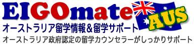 オーストラリア留学EIGOmate AUS - オーストラリア留学サポート&留学情報